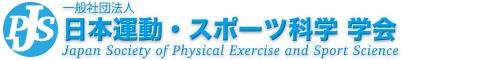 日本運動・スポーツ科学 学会